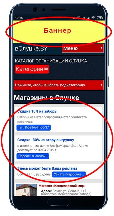 Реклама вСлуцке.бай на мобильных устройствах
